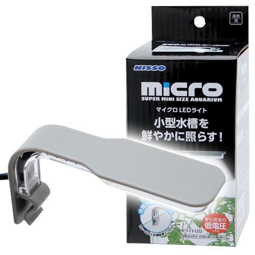 ニッソー マイクロLEDライト アクアリウムライト
