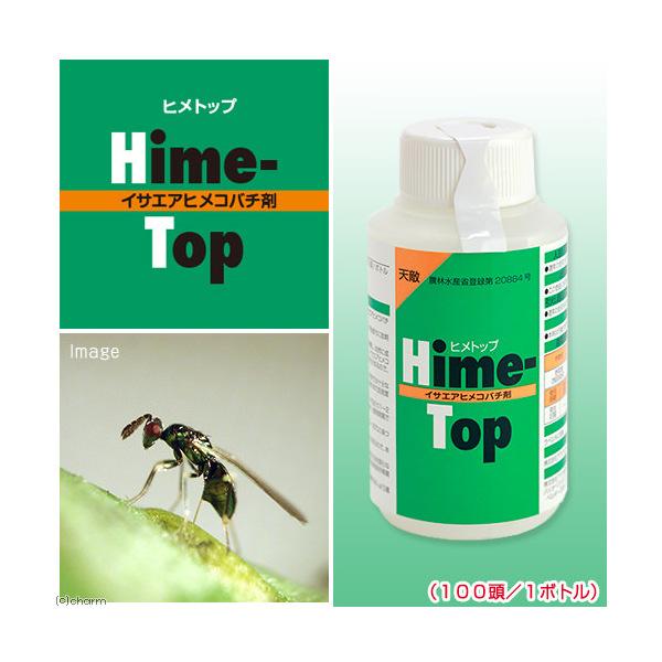 メーカー直送 天敵製剤 ヒメトップ イサエアヒメコバチ剤(100頭/1ボトル)ハモグリバエ類駆除 同梱不可・別途送料