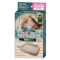 ユニ・チャーム からだ想いラボ 足腰・関節にやさしいベッド 取替えカバー 超小型~小型犬用 1枚