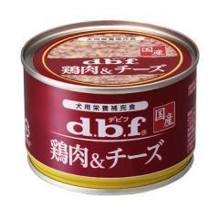 デビフ 鶏肉&チーズ 150g 24缶入り