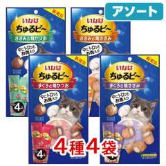 アソート いなば ちゅるビ~ 4種各1袋