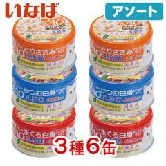 アソート いなば CIAO 乳酸菌 85g 3種各2缶