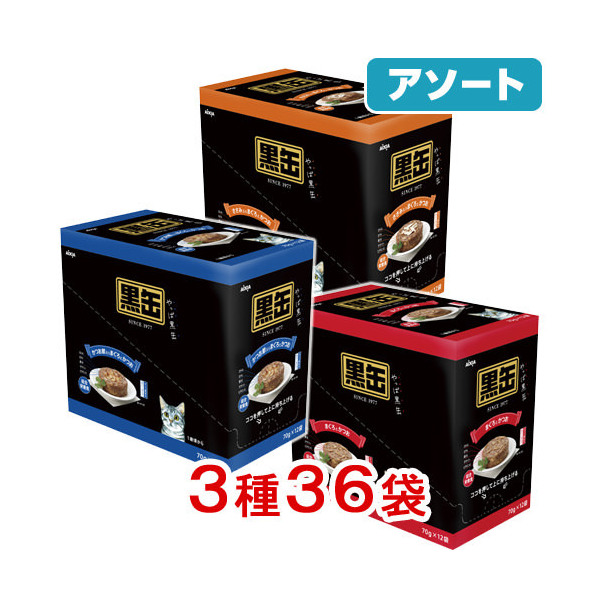 アソート アイシア 黒缶パウチ 70g 3種各12袋 お一人様11点限り