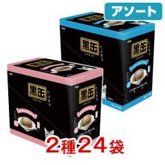 アソート アイシア 黒缶パウチ 70g 2種各12袋