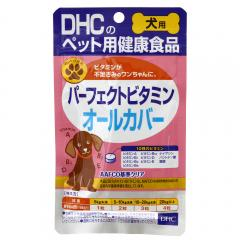 DHC 犬用 パーフェクトビタミン オールカバー 15g 60粒 サプリメント