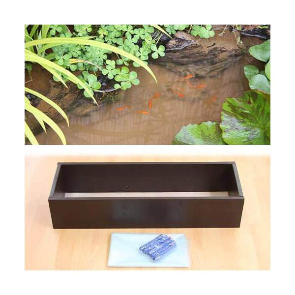 お手軽ビオトープ 池製作キット(W90×D30×H18.5cm) ブラウン