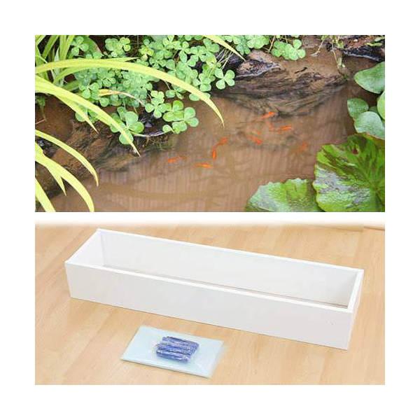 お手軽ビオトープ 池製作キット(W120×D30×H18.5cm) ホワイト 沖縄別途送料