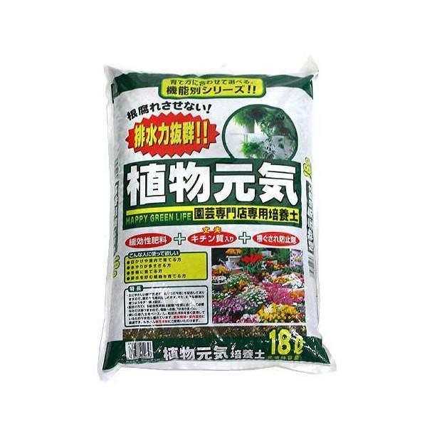 植物元気培養土 18L(10kg) 土 家庭菜園 ガーデニング 園芸 土 お一人様2点限り