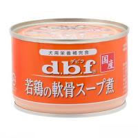 デビフ 若鶏の軟骨スープ 150g 24缶入り
