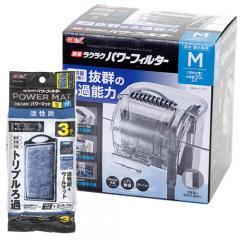 簡単ラクラクパワーフィルター M +GEX 交換ろ過材 SM-3P お徳用3個パック