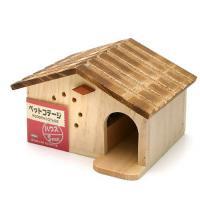 川井 KAWAI ペットコテージ ハウスS(165×115×115) ハムスター ハウス 鳥 巣箱