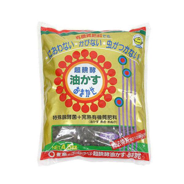 超醗酵油粕 おまかせ 大粒 4.5kg