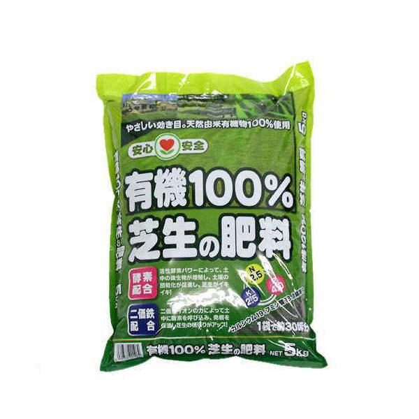 瀬戸ヶ原花苑 有機100% 芝生の肥料 5kg お一人様4点限り