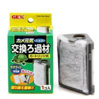 GEX カメ元気フィルター 交換ろ過材(カートリッジ式) ジェックス