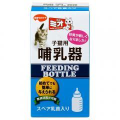 ミオ 子猫用 哺乳器(スペア乳首入) 猫用 哺乳瓶