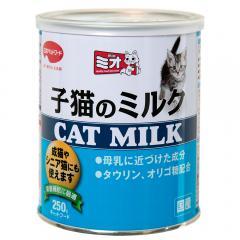 ミオ 子猫のミルク 250g 授乳期・養育期の子猫用 猫 ミルク ミオ