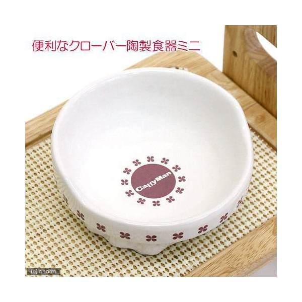 キャティーマン すべり止め付 便利なクローバー陶製食器 ミニ ドギーマン