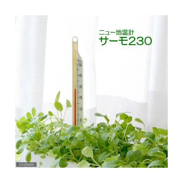 温度計 サーモ230 ニュー地温計