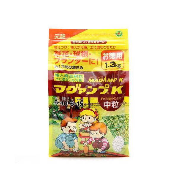 ハイポネックス マグァンプK 中粒 1.3kg 元肥 化成肥料 緩効性肥料 草花 野菜