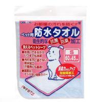 防水タオル Sサイズ 60×45cm ブルー 犬 猫用洗えるペットシーツ(防水・滑り止め加工)