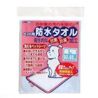 防水タオル Lサイズ 90×65cm ブルー 犬 猫用洗えるペットシーツ(防水・滑り止め加工)