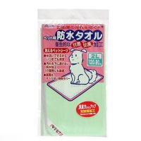 防水タオル 2Lサイズ 120×90cm グリーン 犬 猫用洗えるペットシーツ(防水・滑り止め加工)