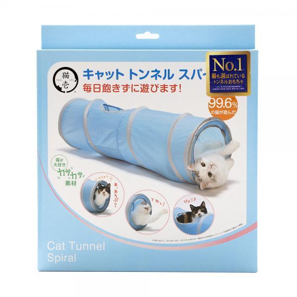 猫壱 キャット トンネルスパイラル ブルー 猫 おもちゃ