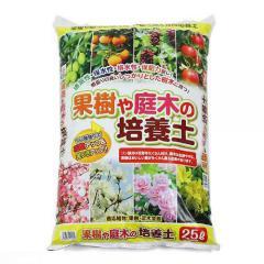 果樹や庭木の培養土 25L(12kg) 園芸 培養土 お一人様2点限り 同梱不可