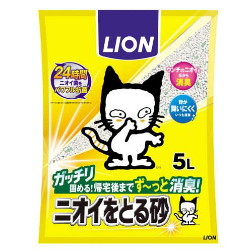 猫砂 ニオイをとる砂 5L 1箱4袋入り 猫砂 ベントナイト ライオン お一人様1点限り