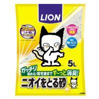 ライオン ニオイをとる砂 5L 4袋入り 猫砂 ベントナイト 固まる お一人様1点限り