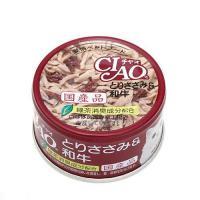 箱売り いなば CIAO(チャオ) ホワイティ とりささみ&和牛 85g 1箱24缶入り キャットフード CIAO チャオ