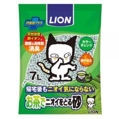 猫砂 お一人様1点限り ライオン お茶でニオイをとる砂 7L 7袋 猫砂 紙 固まる 燃やせる