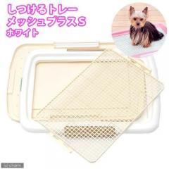 しつけるトレーメッシュプラスS ホワイト 犬用トイレ