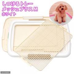 しつけるトレーメッシュプラスM ホワイト 犬用トイレ