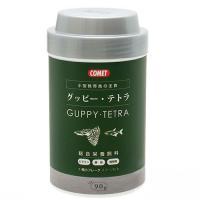 コメット グッピー・テトラの主食 フレーク 90g