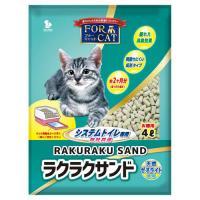 猫砂 ラクラクサンド 4L システムトイレ用 4袋 猫砂 天然ゼオライト お一人様1点限り
