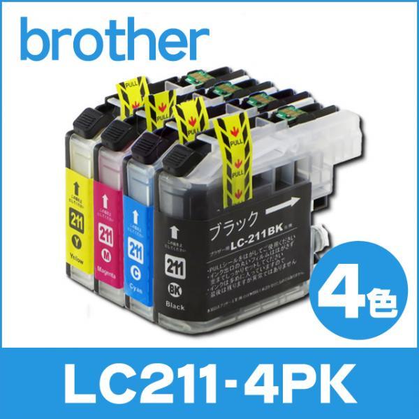 送料無料 LC211-4PK ブラザー互換インクカートリッジ brother LC211シリーズ 4色セット