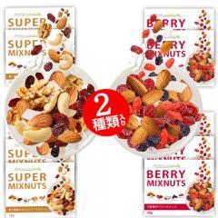 10%OFFクーポン対象商品 ポッキリ商品 ミックスナッツベリー&スーパーミックスナッツ20gの小袋 平日2週間セット 10袋<メール便出荷> クーポンコード:KZUZN2T