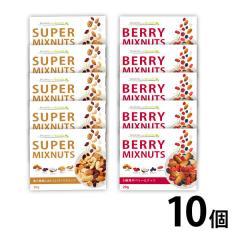 ベリーミックスナッツ20g&スーパーミックスナッツ20g 各5個 計10個セット