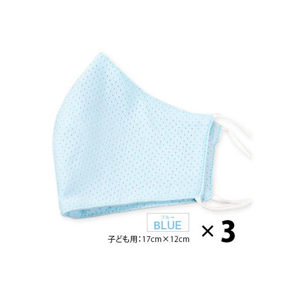 洗えるマスク 夏用 子ども用 冷感マスク 3枚セット 乾燥素材 苦しくない 男女兼用 呼吸がしやすい 耳が痛くならない UVカット