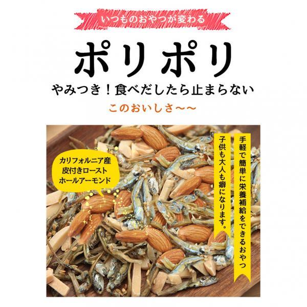 小魚アーモンド 280g