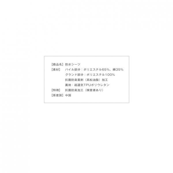 防水シーツ シーツ 防水 敷きパッド フラットタイプ シングル 100×210 おねしょ おねしょ対策 パイル 抗菌 防臭 【送料無料】