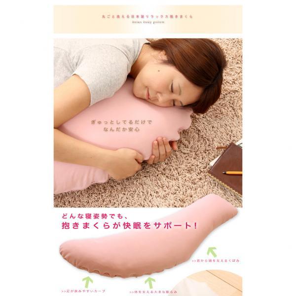 抱き枕 枕 洗える 日本製 帝人 テイジン リラックス 抱きまくら 専用カバー付き 【送料無料】