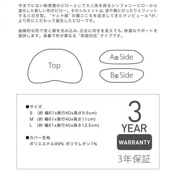 テンピュール 枕 ソナタピロー Mサイズ エルゴノミック 新タイプ 【正規品】 3年間保証付 低反発枕 まくら 【送料無料】