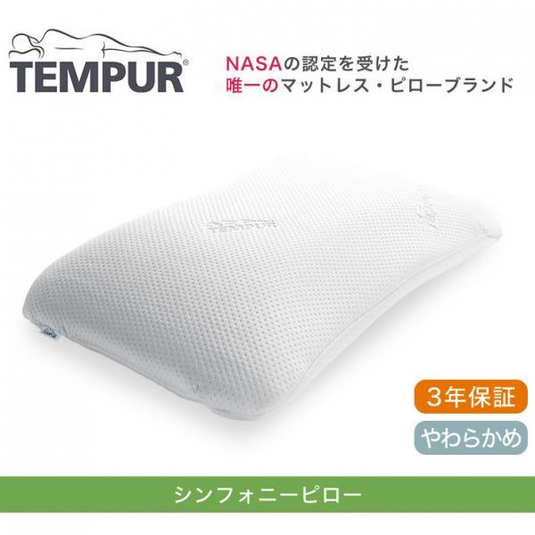 テンピュール 枕 シンフォニーピロー Sサイズ エルゴノミック 新タイプ 【正規品】 3年間保証付 低反発枕 まくら 【送料無料】