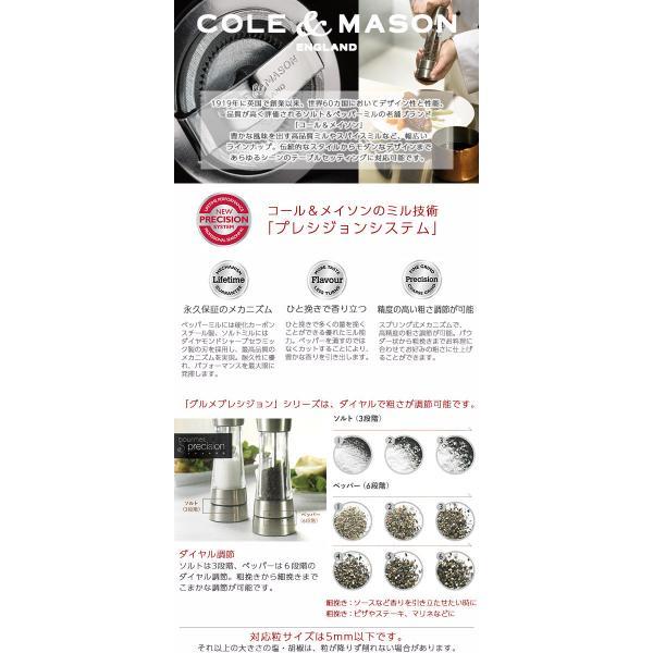10%OFFクーポン対象商品 コール&メイソン ソルトミル 3段階粗さ調整 塩挽き グルメプレシジョン ウィンダミア 手動 セラミック製刃(結晶塩 岩塩 など)H59302G Cole & Mason クーポンコード:KZUZN2T