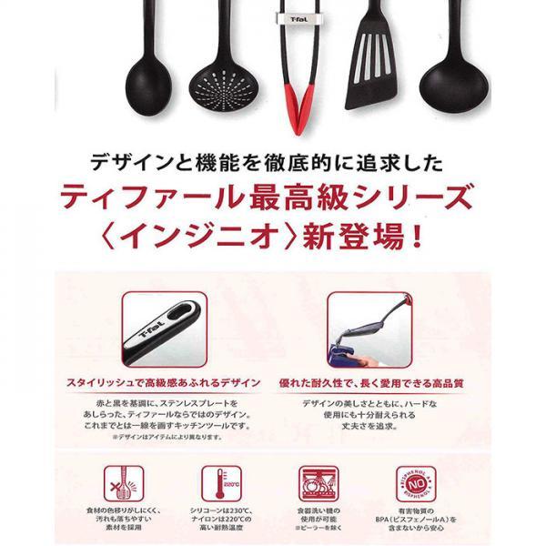 10%OFFクーポン対象商品 T-fal ラージレードル キッチンツール インジニオ K21301 ティファール クーポンコード:KZUZN2T