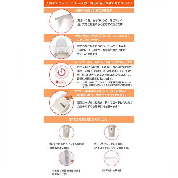 T-fal 電気ケトル アプレシア プラス カフェオレ 0.8L BF805170 ティファール