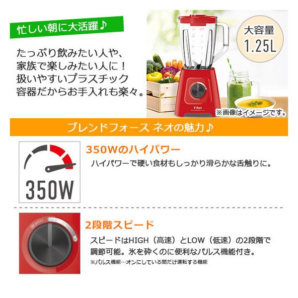 ティファール ブレンドフォース ネオ レッド BL4255JP キッチン家電 ミキサー ジューサー T-fal