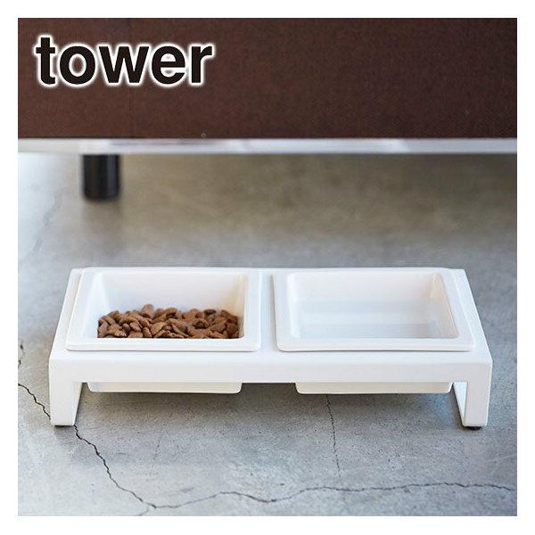 ペットフードボウルスタンドセット tower/タワー 4207 ブラック 山崎実業